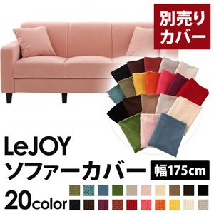 【カバー単品】ソファーカバー幅175cm用【LeJOYスタンダードタイプ】スウィートピンク【リジョイ】:20色から選べる!カバーリングソファ