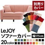 【カバー単品】ソファーカバー 幅175cm用【LeJOY スタンダードタイプ】 スウィートピンク 【リジョイ】:20色から選べる!カバーリングソファ