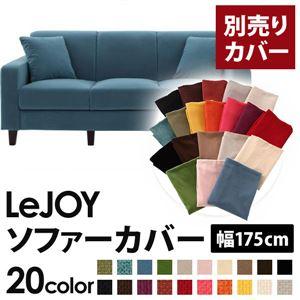 【カバー単品】ソファーカバー幅175cm用【LeJOYスタンダードタイプ】ロイヤルブルー【リジョイ】:20色から選べる!カバーリングソファ