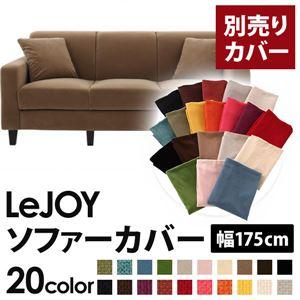【カバー単品】ソファーカバー 幅175cm用【LeJOY スタンダードタイプ】 マロンベージュ 【リジョイ】:20色から選べる!カバーリングソファ