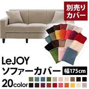 LeJOY(リジョイ) 20色から選べる!カバーリングソファ・スタンダードタイプ【別売りカバー】 幅175cm アーバングレー - 拡大画像