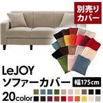 LeJOY(リジョイ) 20色から選べる!カバーリングソファ・スタンダードタイプ【別売りカバー】 幅175cm アーバングレー