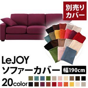 【単品】ソファーカバー 幅190cm【LeJOY】スタンダードタイプ グレープパープル 【リジョイ】:20色から選べる!カバーリングソファ 【別売りカバー】の詳細を見る
