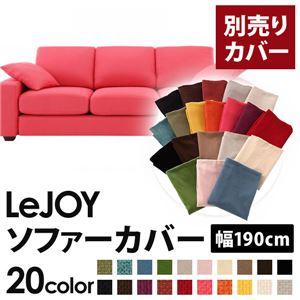 【単品】ソファーカバー 幅190cm【LeJOY】スタンダードタイプ ハッピーピンク 【リジョイ】:20色から選べる!カバーリングソファ 【別売りカバー】の詳細を見る