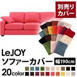 【カバー単品】ソファーカバー 幅190cm用【LeJOY スタンダードタイプ】 ハッピーピンク 【リジョイ】:20色から選べる!カバーリングソファ