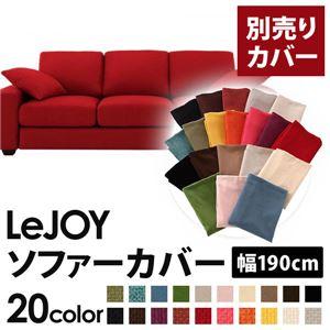 【カバー単品】ソファーカバー幅190cm用【LeJOYスタンダードタイプ】サンレッド【リジョイ】:20色から選べる!カバーリングソファ