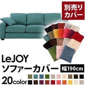 【単品】ソファーカバー 幅190cm【LeJOY】スタンダードタイプ ディープシーブルー 【リジョイ】:20色から選べる!カバーリングソファ 【別売りカバー】の詳細を見る