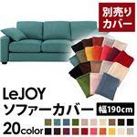 【カバー単品】ソファーカバー 幅190cm用【LeJOY スタンダードタイプ】 ディープシーブルー 【リジョイ】:20色から選べる!カバーリングソファ