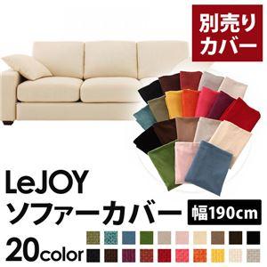 【カバー単品】ソファーカバー 幅190cm用【LeJOY スタンダードタイプ】 ミルキーアイボリー 【リジョイ】:20色から選べる!カバーリングソファ
