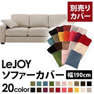 【単品】ソファーカバー 幅190cm【LeJOY】スタンダードタイプ ミスティグレー 【リジョイ】:20色から選べる!カバーリングソファ 【別売りカバー】の詳細を見る