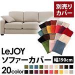 【カバー単品】ソファーカバー 幅190cm用【LeJOY スタンダードタイプ】 ミスティグレー 【リジョイ】:20色から選べる!カバーリングソファ