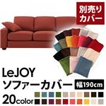 【カバー単品】ソファーカバー 幅190cm用【LeJOY スタンダードタイプ】 カッパーレッド 【リジョイ】:20色から選べる!カバーリングソファ