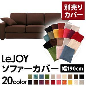 【単品】ソファーカバー 幅190cm【LeJOY】スタンダードタイプ コーヒーブラウン 【リジョイ】:20色から選べる!カバーリングソファ 【別売りカバー】の詳細を見る