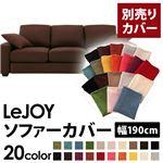 【カバー単品】ソファーカバー 幅190cm用【LeJOY スタンダードタイプ】 コーヒーブラウン 【リジョイ】:20色から選べる!カバーリングソファ