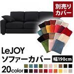 【カバー単品】ソファーカバー 幅190cm用【LeJOY スタンダードタイプ】 ジェットブラック 【リジョイ】:20色から選べる!カバーリングソファ