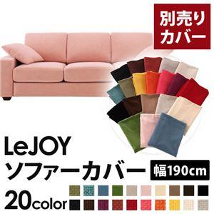 【カバー単品】ソファーカバー 幅190cm用【LeJOY スタンダードタイプ】 スウィートピンク 【リジョイ】:20色から選べる!カバーリングソファ