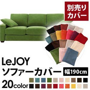 【カバー単品】ソファーカバー 幅190cm用【LeJOY スタンダードタイプ】 グラスグリーン 【リジョイ】:20色から選べる!カバーリングソファ