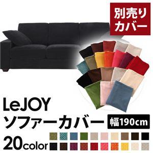 【カバー単品】ソファーカバー 幅190cm用【LeJOY スタンダードタイプ】 クールブラック 【リジョイ】:20色から選べる!カバーリングソファ