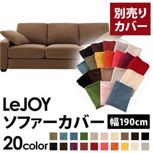 【カバー単品】ソファーカバー 幅190cm用【LeJOY スタンダードタイプ】 マロンベージュ 【リジョイ】:20色から選べる!カバーリングソファ