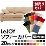 【カバー単品】ソファーカバー 幅190cm用【LeJOY スタンダードタイプ】 クリームアイボリー 【リジョイ】:20色から選べる!カバーリングソファ