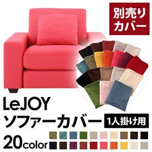 【単品】ソファーカバー 1人掛け用【LeJOY】ワイドタイプ ハッピーピンク 【リジョイ】:20色から選べる!カバーリングソファの詳細を見る