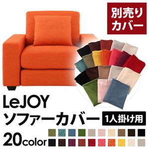 【単品】ソファーカバー 1人掛け用【LeJOY】ワイドタイプ ジューシーオレンジ 【リジョイ】:20色から選べる!カバーリングソファの詳細を見る