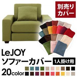 【カバー単品】ソファーカバー 1人掛け用【LeJOY ワイドタイプ】 モスグリーン 【リジョイ】:20色から選べる!カバーリングソファ