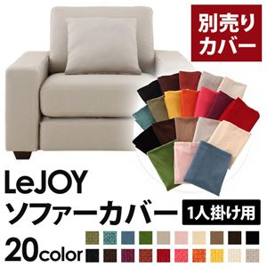 【単品】ソファーカバー 1人掛け用【LeJOY】ワイドタイプ ミスティグレー 【リジョイ】:20色から選べる!カバーリングソファの詳細を見る