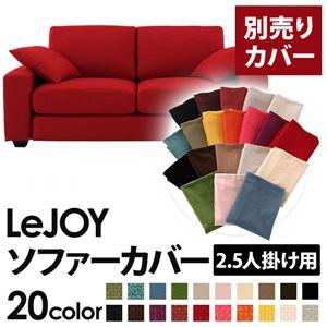 【カバー単品】ソファーカバー 2.5人掛け用【LeJOY ワイドタイプ】 サンレッド 【リジョイ】:20色から選べる!カバーリングソファ