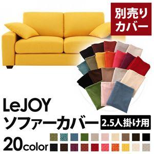 【カバー単品】ソファーカバー 2.5人掛け用【LeJOY ワイドタイプ】 ハニーイエロー 【リジョイ】:20色から選べる!カバーリングソファ