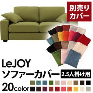 【カバー単品】ソファーカバー 2.5人掛け用【LeJOY ワイドタイプ】 モスグリーン 【リジョイ】:20色から選べる!カバーリングソファ