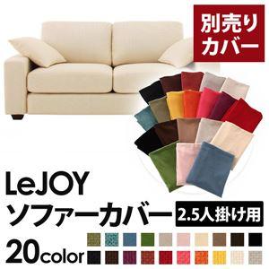 【カバー単品】ソファーカバー 2.5人掛け用【LeJOY ワイドタイプ】 ミルキーアイボリー 【リジョイ】:20色から選べる!カバーリングソファ