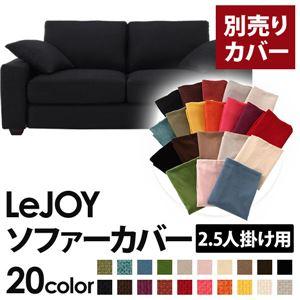 【カバー単品】ソファーカバー2.5人掛け用【LeJOYワイドタイプ】ジェットブラック【リジョイ】:20色から選べる!カバーリングソファ