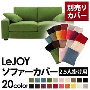 【単品】ソファーカバー 2.5人掛け用【LeJOY】ワイドタイプ グラスグリーン 【リジョイ】:20色から選べる!カバーリングソファ 【別売りカバー】の詳細を見る