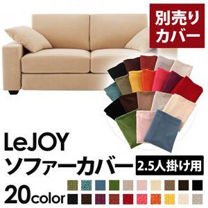 【カバー単品】ソファーカバー 2.5人掛け用【LeJOY ワイドタイプ】 クリームアイボリー 【リジョイ】:20色から選べる!カバーリングソファ