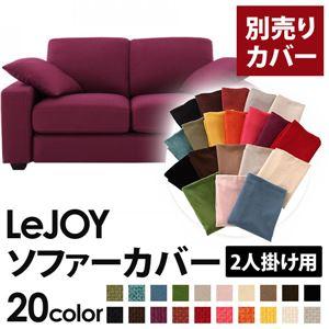 【単品】ソファーカバー 2人掛け用【LeJOY】ワイドタイプ グレープパープル 【リジョイ】:20色から選べる!カバーリングソファの詳細を見る