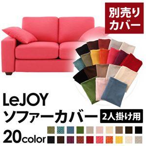 【単品】ソファーカバー 2人掛け用【LeJOY】ワイドタイプ ハッピーピンク 【リジョイ】:20色から選べる!カバーリングソファの詳細を見る