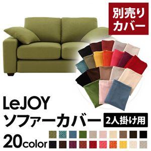【単品】ソファーカバー 2人掛け用【LeJOY】ワイドタイプ モスグリーン 【リジョイ】:20色から選べる!カバーリングソファの詳細を見る