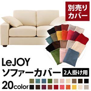【単品】ソファーカバー 2人掛け用【LeJOY】ワイドタイプ ミルキーアイボリー 【リジョイ】:20色から選べる!カバーリングソファの詳細を見る