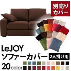 【単品】ソファーカバー 2人掛け用【LeJOY】ワイドタイプ コーヒーブラウン 【リジョイ】:20色から選べる!カバーリングソファの詳細を見る