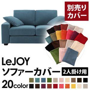 【カバー単品】ソファーカバー 2人掛け用【L...の関連商品10