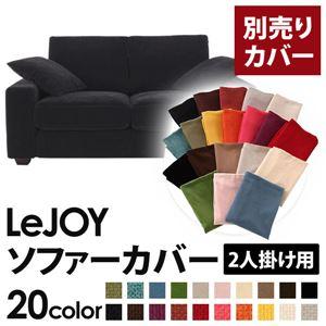 【カバー単品】ソファーカバー 2人掛け用【LeJOY ワイドタイプ】 クールブラック 【リジョイ】:20色から選べる!カバーリングソファ