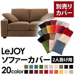 【単品】ソファーカバー 2人掛け用【LeJOY】ワイドタイプ マロンベージュ 【リジョイ】:20色から選べる!カバーリングソファの詳細を見る