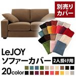 LeJOY(リジョイ) 20色から選べる!カバーリングソファ・ワイドタイプ 【別売りカバー】 2人掛け マロンベージュ