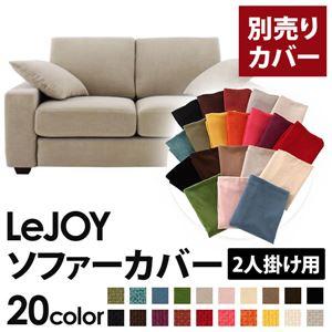 【単品】ソファーカバー 2人掛け用【LeJOY】ワイドタイプ アーバングレー 【リジョイ】:20色から選べる!カバーリングソファの詳細を見る