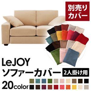 【単品】ソファーカバー 2人掛け用【LeJOY】ワイドタイプ クリームアイボリー 【リジョイ】:20色から選べる!カバーリングソファの詳細を見る