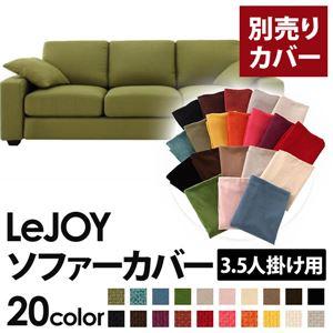 【カバー単品】ソファーカバー 3.5人掛け用【LeJOY ワイドタイプ】 モスグリーン 【リジョイ】:20色から選べる!カバーリングソファ
