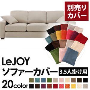 【カバー単品】ソファーカバー 3.5人掛け用【LeJOY ワイドタイプ】 ミスティグレー 【リジョイ】:20色から選べる!カバーリングソファ
