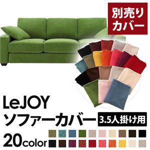 【単品】ソファーカバー 3.5人掛け用【LeJOY】ワイドタイプ グラスグリーン 【リジョイ】:20色から選べる!カバーリングソファ 【別売りカバー】の詳細を見る