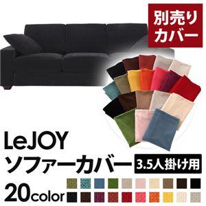 【単品】ソファーカバー 3.5人掛け用【LeJOY】ワイドタイプ クールブラック 【リジョイ】:20色から選べる!カバーリングソファ 【別売りカバー】の詳細を見る